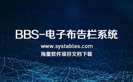 软件开发与设计 - BBS-电子布告栏系统-[博客空间]柠檬居IT技术网数据库表结构