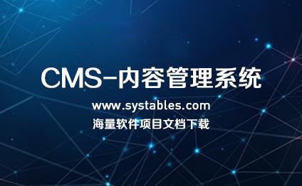 软件开发与设计 - CMS内容管理系统-倚天传奇全站系统数据库表结构