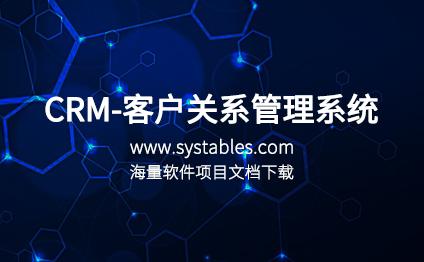 软件开发与设计 - CRM-客户关系管理系统-猫扑网络CRM客户关系管理系统 3.0