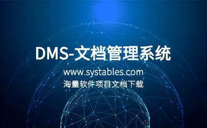 软件开发与设计 - DMS-文档管理系统-公司文档文案管理系统