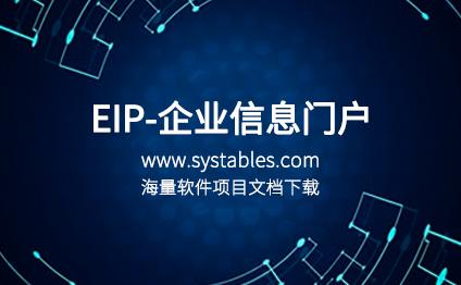 软件开发与设计 - EIP-企业信息门户