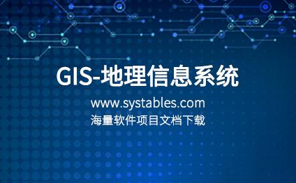 软件开发与设计 - GIS-地理信息系统-配电地理信息系统