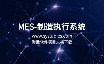 软件开发与设计 - MES-制造执行系统