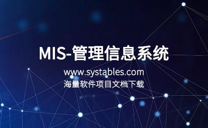 软件开发与设计 - MIS-管理信息系统-HarBour酒店管理软件