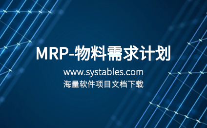 软件开发与设计 - MRP-物料需求计划-美国JDE软件系统MRPII数据库表结构完整版