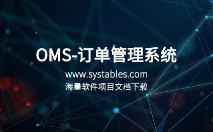 软件开发与设计 - OMS-订单管理系统-网络书店v1.0