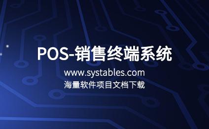 软件开发与设计 - POS-销售终端系统(电商-数据库表设计)