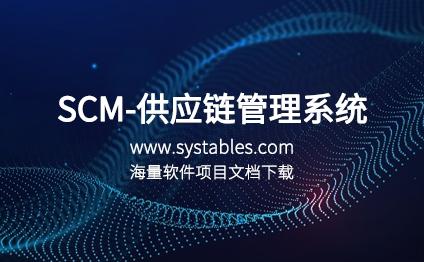 软件开发与设计 - SCM-供应链管理系统