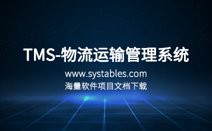 软件开发与设计 - TMS - 物流运输管理系统-启明快递运输管理系统